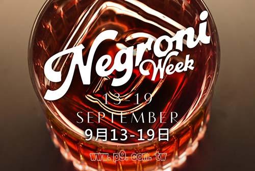 Negroniweek_0914_2.jpg